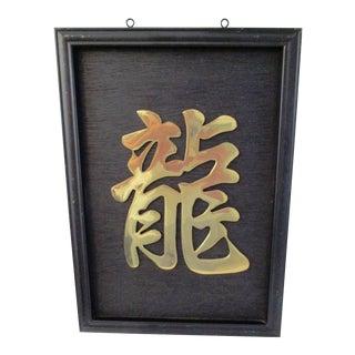 Vintage Framed Polished Brass Chinese Symbol
