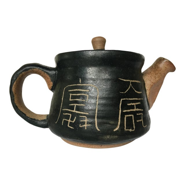 Carved Rustic Asian Tea Pot - Image 1 of 5