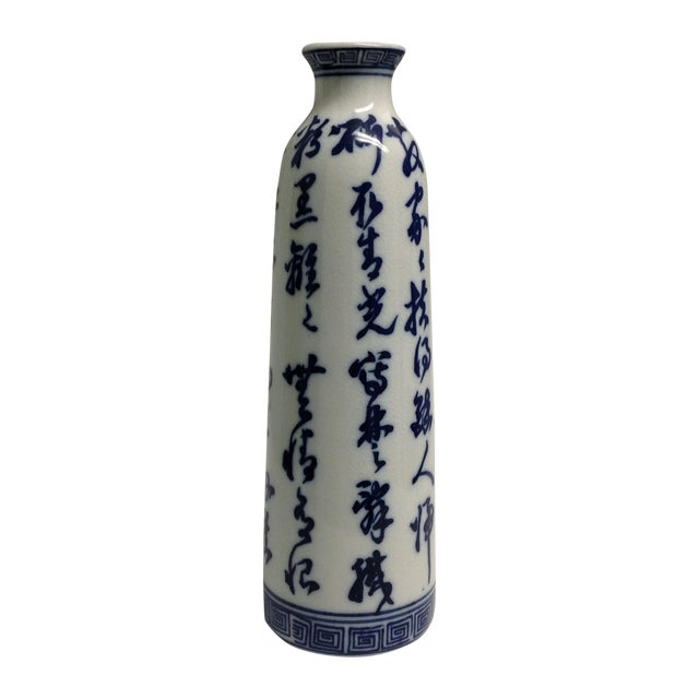 Vintage Porcelain Crackle Asian Greek Key Vase - Image 1 of 7