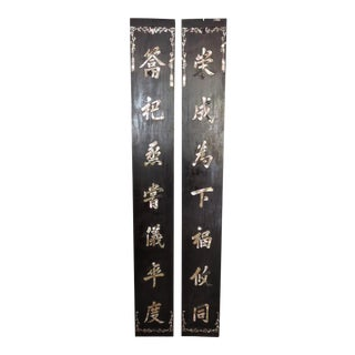Antique Inlaid Teak Chinese Door Couplets / Panels - A Pair