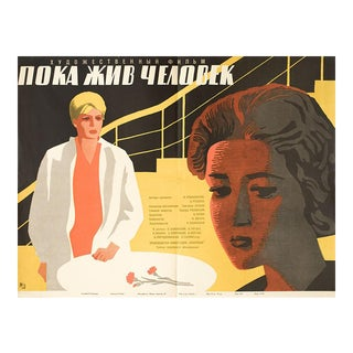 Until a Man Lives 1964 Russian Movie Poster
