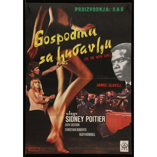 To Sir, With Love 1967 Yugoslavian Movie Poster
