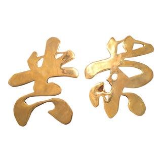 Brass Asian Symbol Wall Art - A Pair