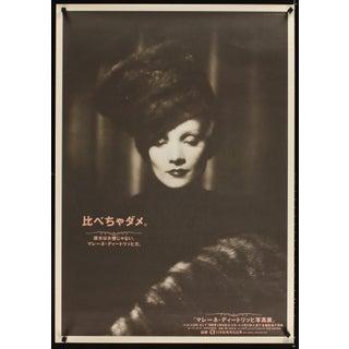 """The Scarlet Empress"" Japanese Film Poster"