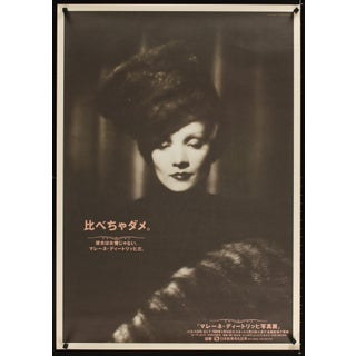 """The Scarlet Empress"" Japanese Film Poster"