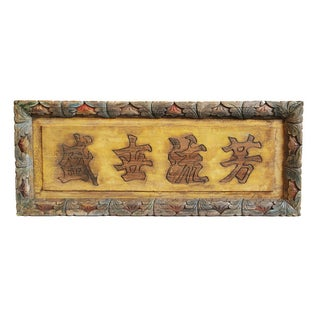 Vintage Carved Wood Calligraphy Panel