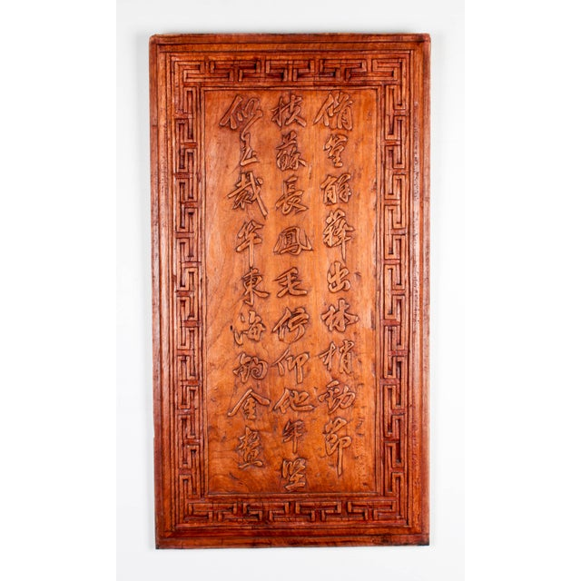 Chinese Hand-Carved Wooden Calligraphy Panels - A Pair - Image 4 of 9