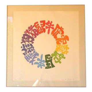 Vintage Chinese Calligraphy Silkscreen Print