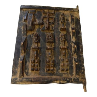 Dogon Door with Figures Mali African Miniature