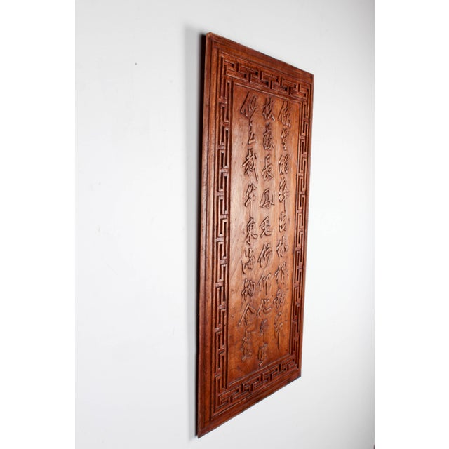 Chinese Hand-Carved Wooden Calligraphy Panels - A Pair - Image 5 of 9