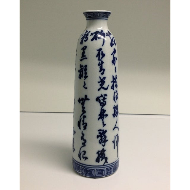 Vintage Porcelain Crackle Asian Greek Key Vase - Image 2 of 7