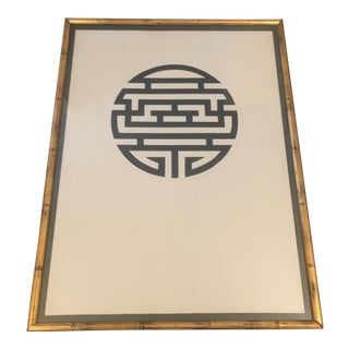 Large Chinoiserie Print in Gilt Bamboo Frame