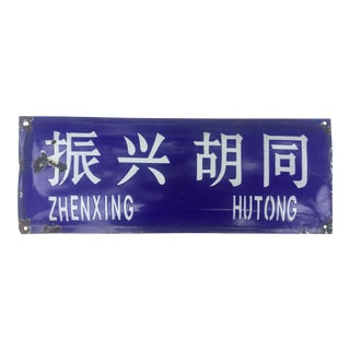Vintage Chinese Hutong Street Sign