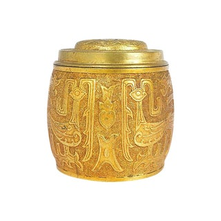 Mid-Century Modern Gilt Brass Jar