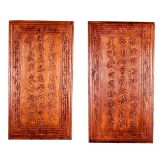 Chinese Hand-Carved Wooden Calligraphy Panels - A Pair