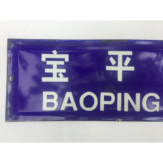 Chinese Beijing Hutong Street Sign - Image 3 of 3