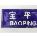 Image of Chinese Beijing Hutong Street Sign