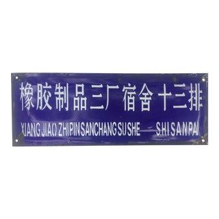 Chinese Beijing Hutong Street Sign