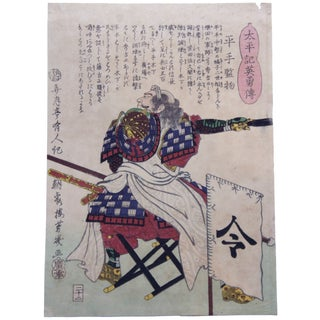 Original Japanese Woodblock Print by Yoshiiku